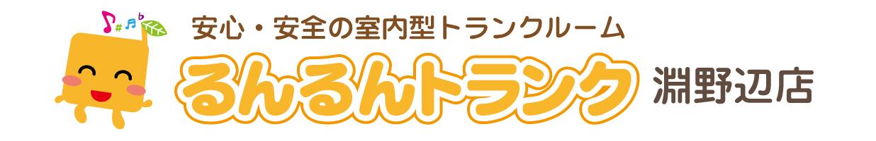 月々4,950円(税込)より!神奈川県 相模原市の屋内型レンタル収納庫・トランクルーム るんるんトランク 淵野辺店